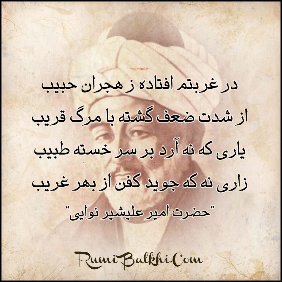 در غربتم افتاده ز هجران حبیب نوایی