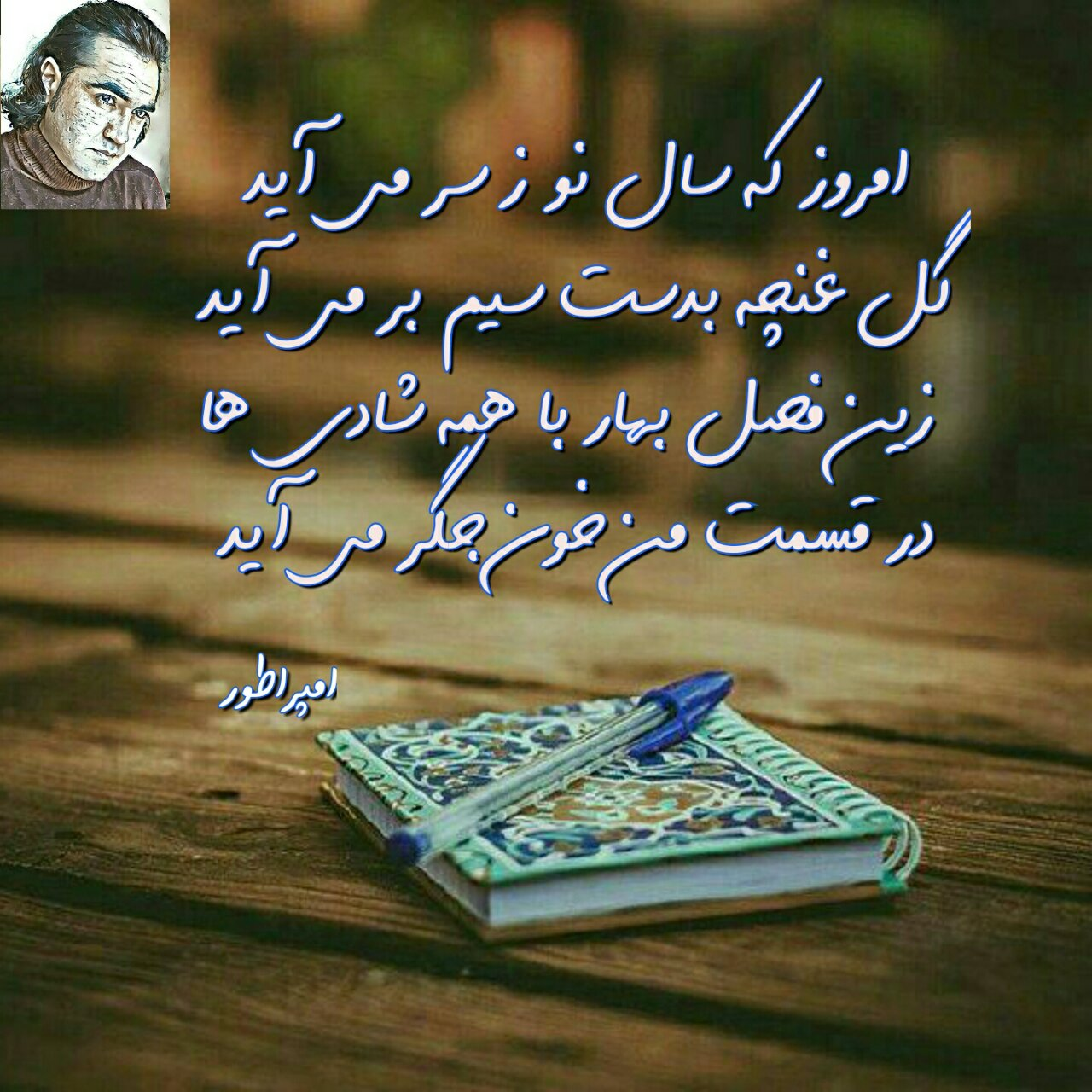 امروز که سال نو ز سر می آید احمد محمود امپراطور 1
