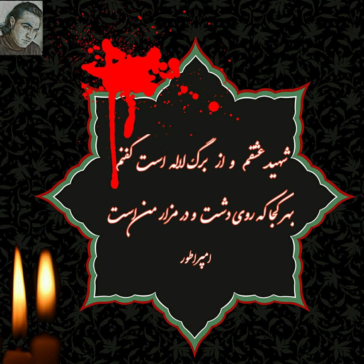 شهید عشقم و از برگ لاله است کفنم احمد محمود امپراطور 1