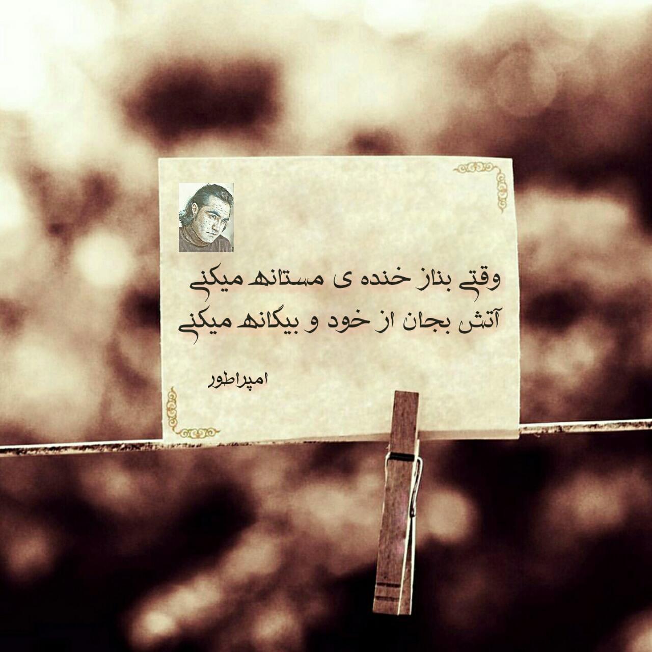 وقتی بناز خنده ی مستانه میکنی احمد محمود امپراطور 1