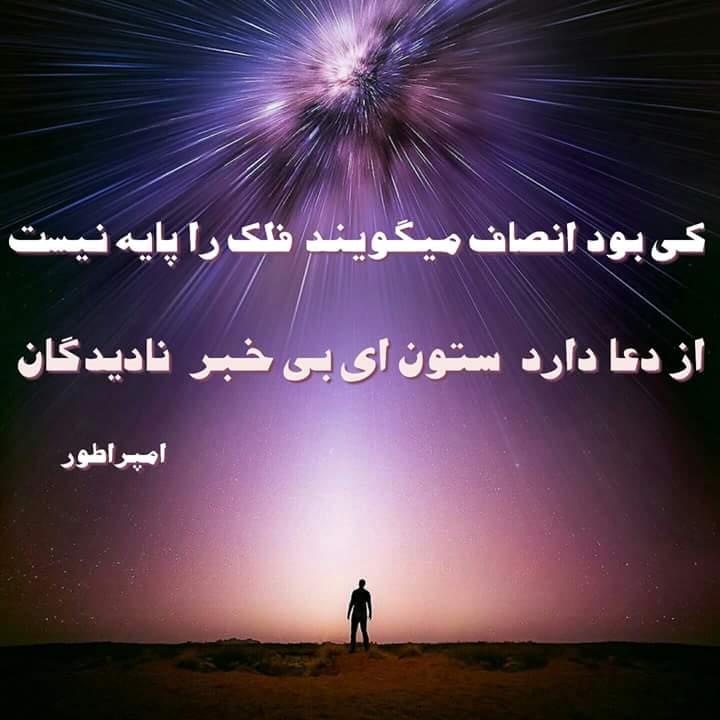 کی بود انصاف میگویند فلک را پایه نیست احمد محمود امپراطور