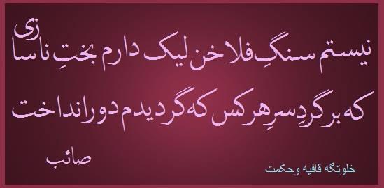 نیستم سنگ فلا خن لیک دارم بخت نا رسای صائب تبریزی