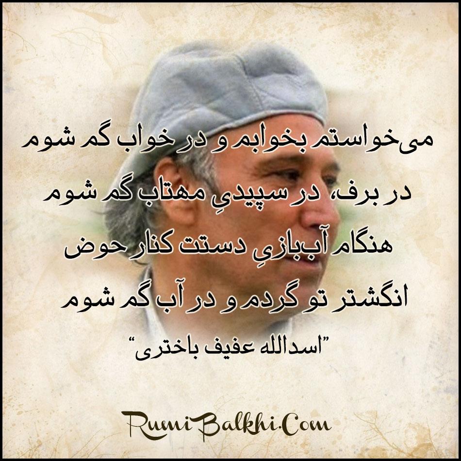 میخواستم بخوابم و در خواب گم شوم اسد الله عفیف باختری