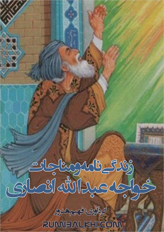 زندگی نامه و مناجات پیر هرات خواجه عبدالله انصاری رح