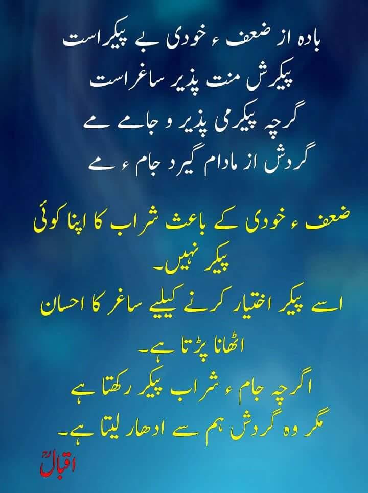 باده از ضعف خودی بی پیکر است حضرت علامه محمد اقبال