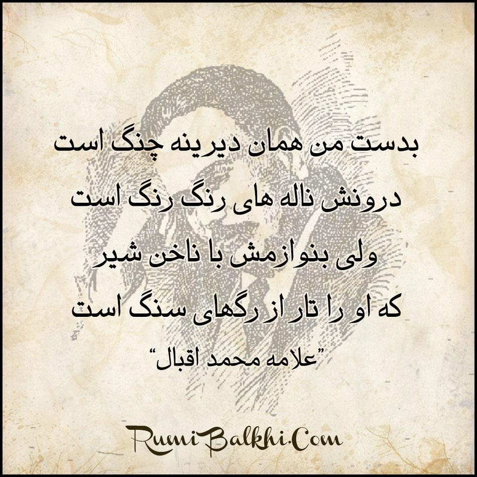بدست من همان دیرینه چنگ است علامه محمد اقبال