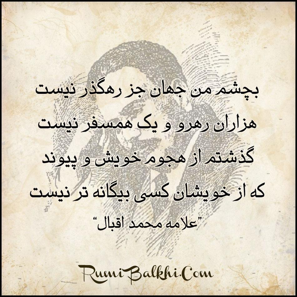 بچشم من جهان جز رهگذر نیست علامه محمد اقبال