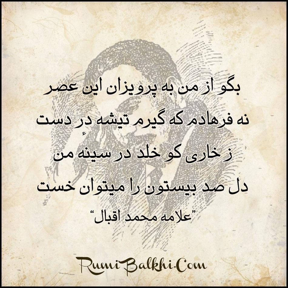 بگو از من به پرویزان این عصر علامه محمد اقبال