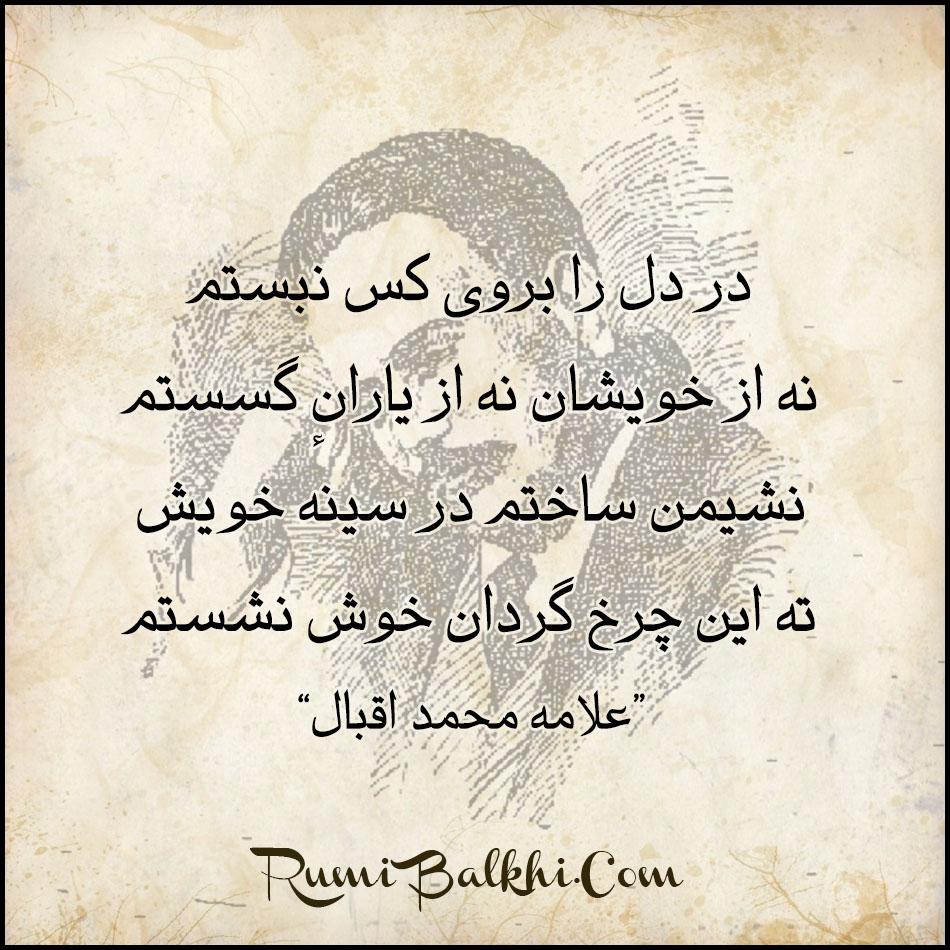 در دل را بروی کس نبستم علامه محمد اقبال