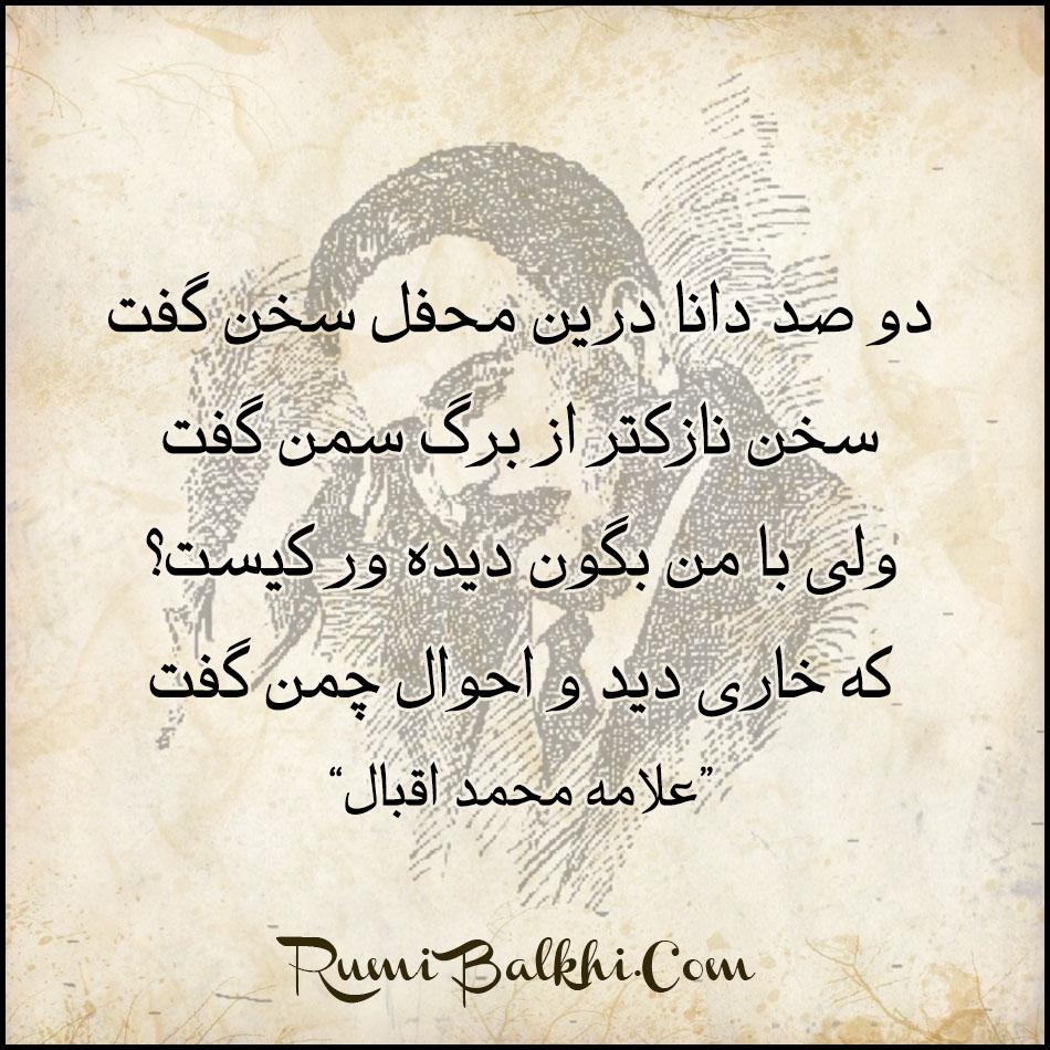 دو صد دانا درین محفل سخن گفت علامه محمد اقبال