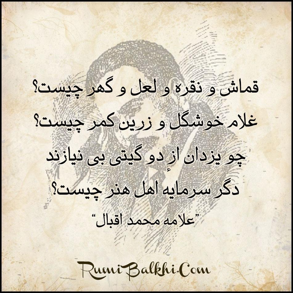 قماش و نقره و لعل و گهر چیست علامه محمد اقبال