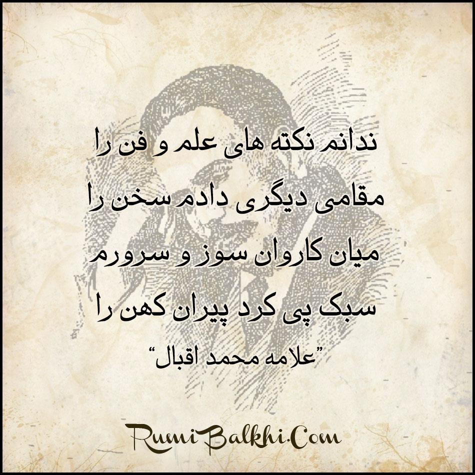 ندانم نکته های علم و فن را علامه محمد اقبال