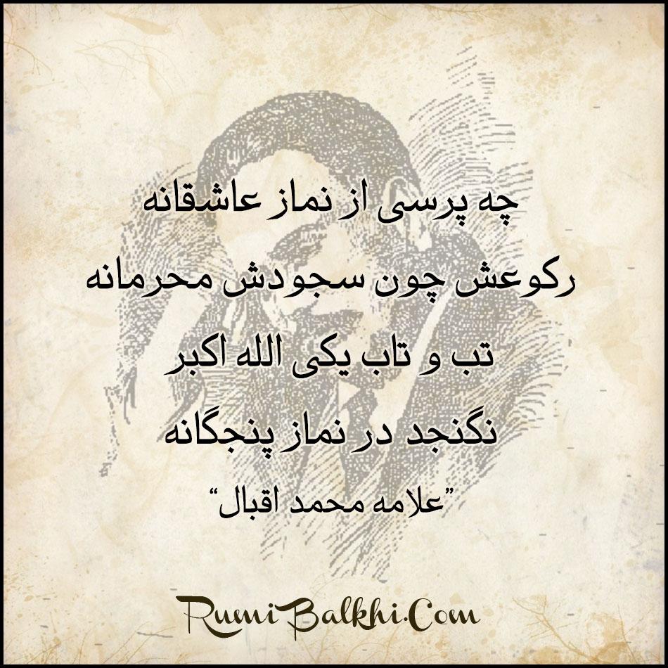 چه پرسی از نماز عاشقانه علامه محمد اقبال
