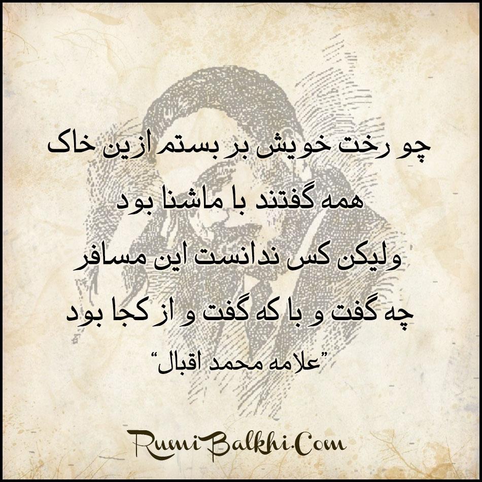 چو رخت خویش بر بستم ازین خاک علامه محمد اقبال