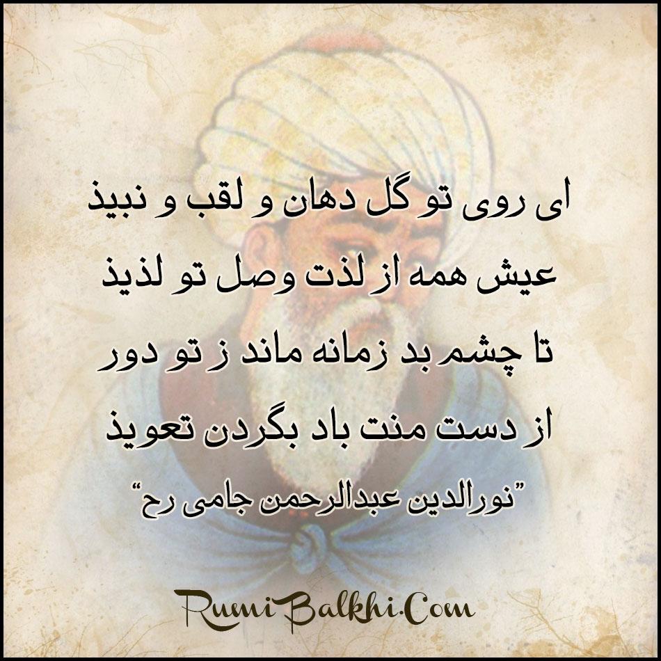 ای روی تو گل دهان و لقب و نبیذ حضرت نورالدین عبدالرحمن جامی