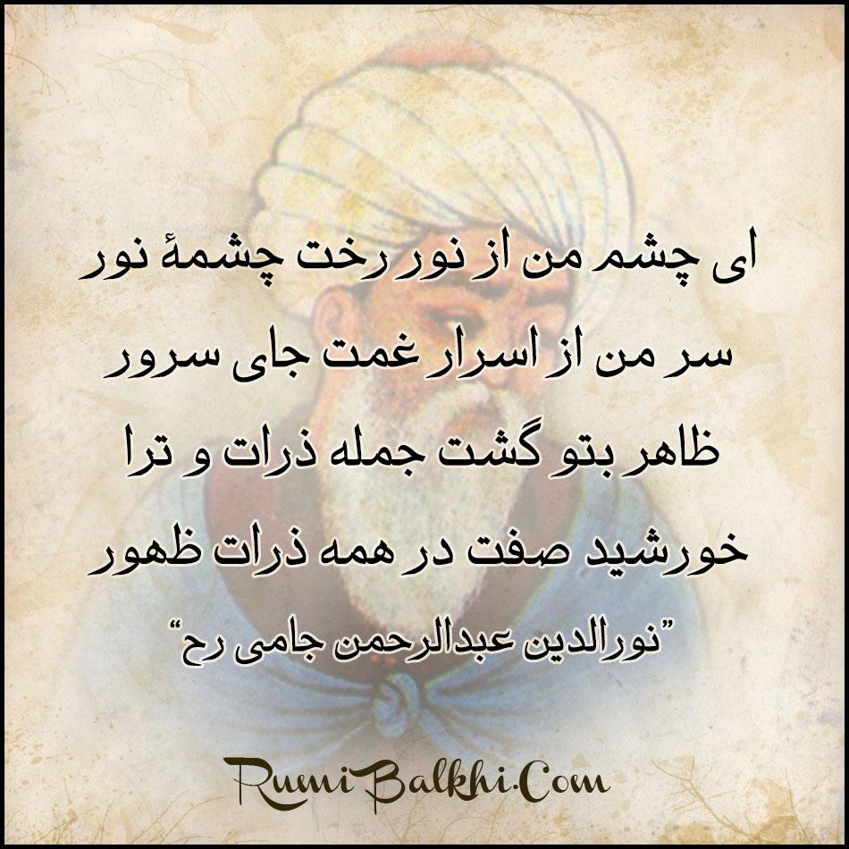 ای چشم من از نور رخت چشمۀ نور حضرت نورالدین عبدالرحمن جامی