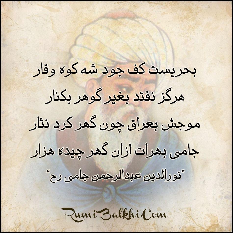 بحریست کف جود شه کوه وقار حضرت نورالدین عبدالرحمن جامی