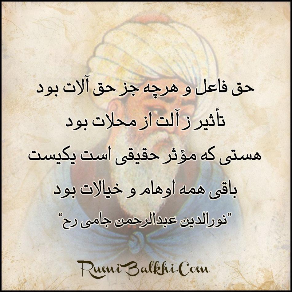 حق فاعل و هرچه جز حق آلات بود حضرت نورالدین عبدالرحمن جامی