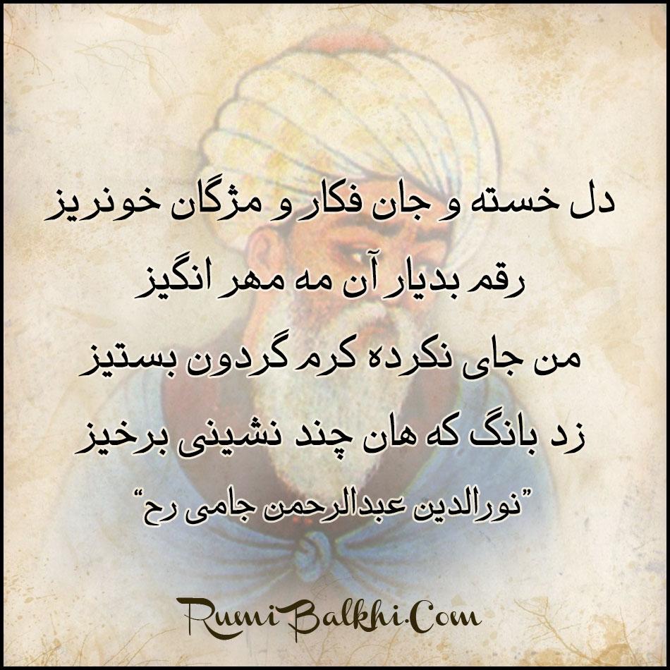 دل خسته و جان فکار و مژگان خونریز حضرت نورالدین عبدالرحمن جامی
