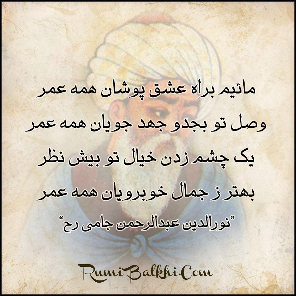 مائیم براه عشق پوشان همه عمر حضرت نورالدین عبدالرحمن جامی