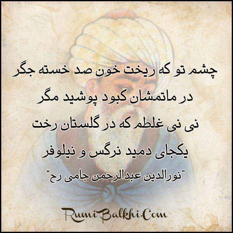 چشم تو که ریخت خون صد خسته جگر حضرت نورالدین عبدالرحمن جامی