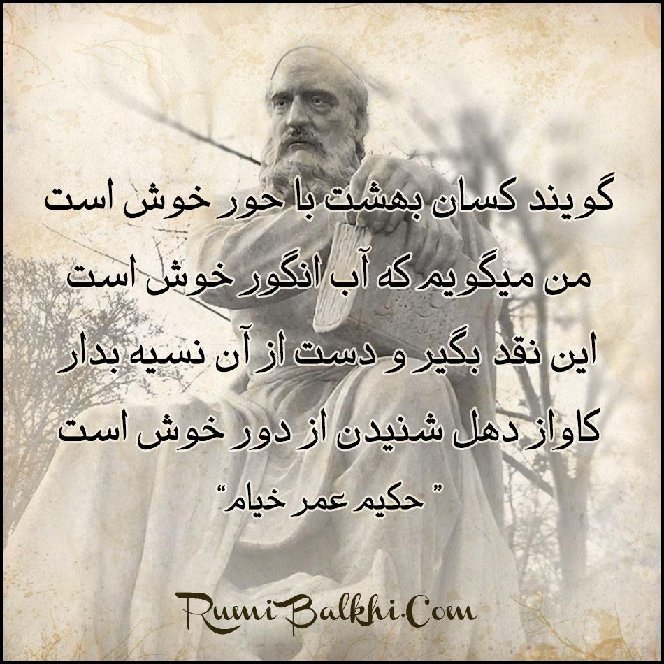 گویند کسان بهشت با حور خوش است عمر خیام