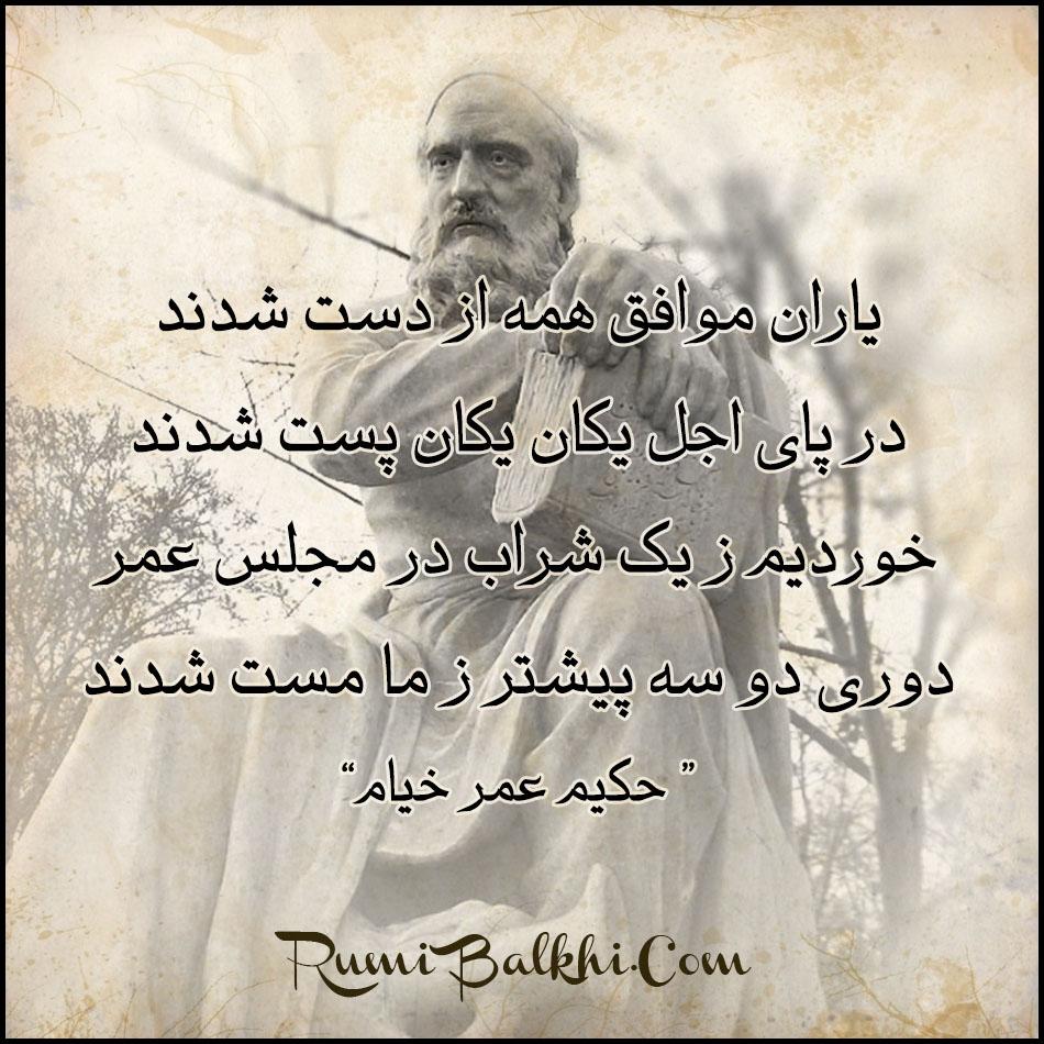 یاران موافق همه از دست شدند عمر خیام