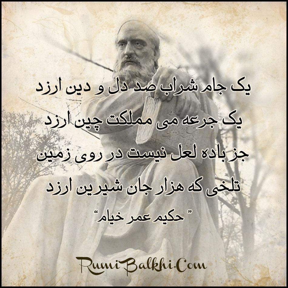 یک جام شراب صد دل و دین ارزد عمر خیام