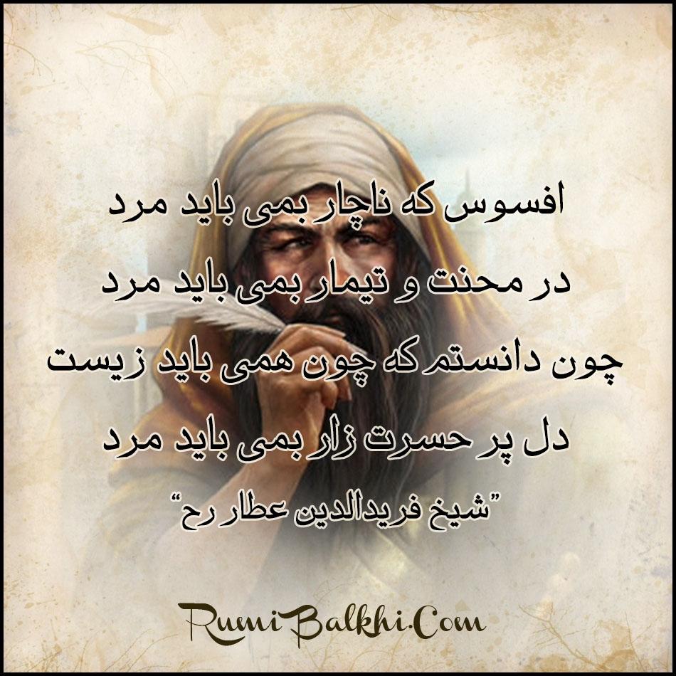 افسوس که ناچار بمی باید مرد شیخ فرید الدین عطار