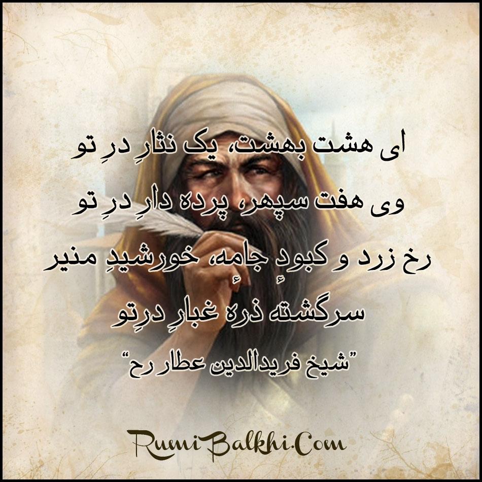 ای هشت بهشت، یک نثارِ درِ تو شیخ فریدالدین عطار