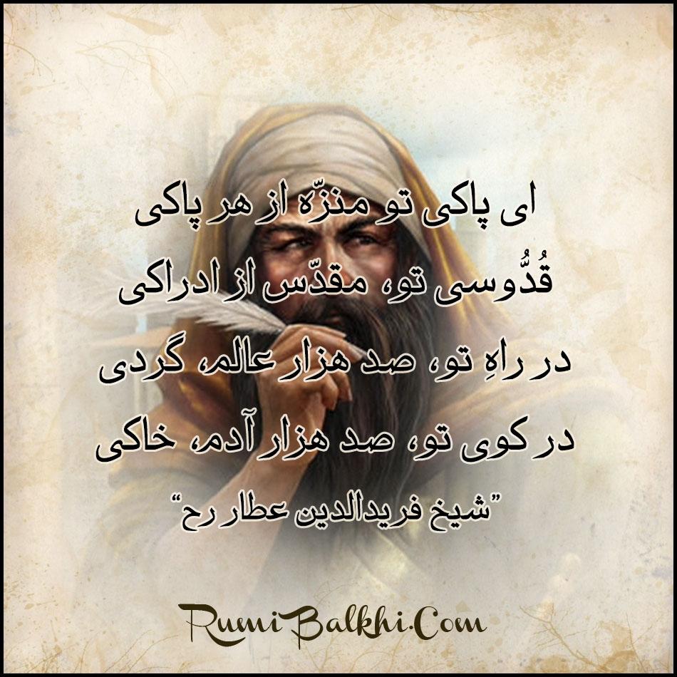 ای پاکی تو منزّه از هر پاکی شیخ فرید الدین عطار