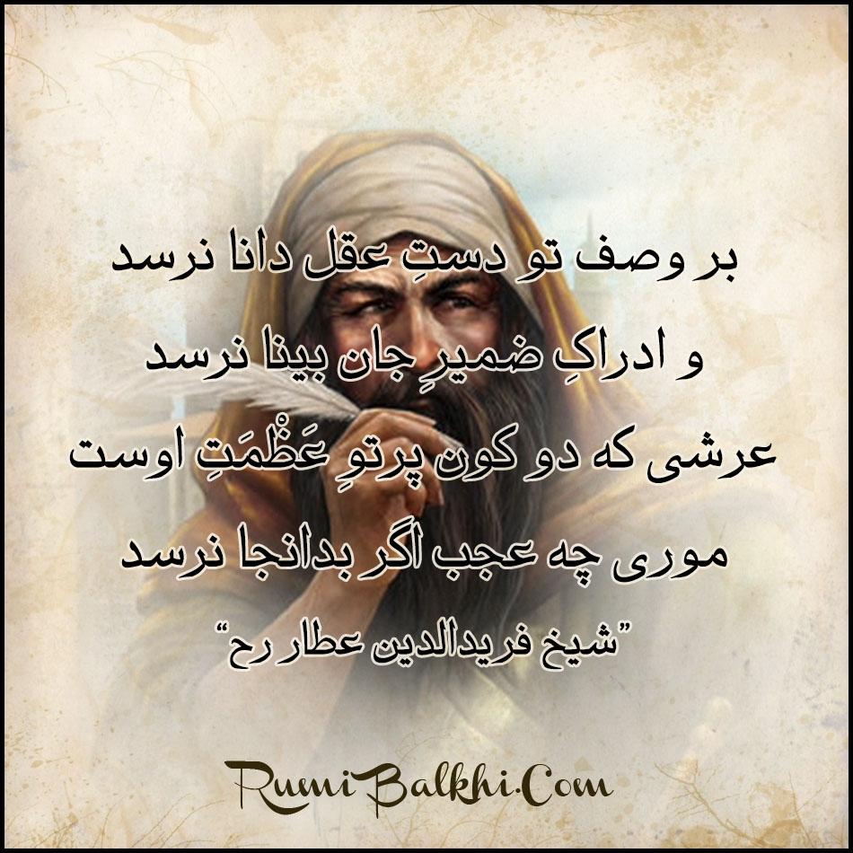 بر وصف تو دستِ عقل دانا نرسد شیخ فریدالدین عطار