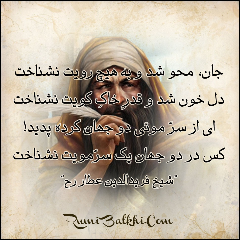 جان محو شد و به هیچ رویت نشناخت شیخ فرید الدین عطار