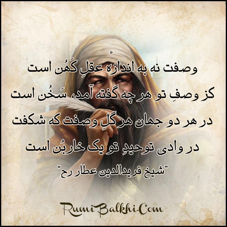 وصفت نه به اندازهٔ عقلِ کَهُن است شیخ فرید الدین عطار