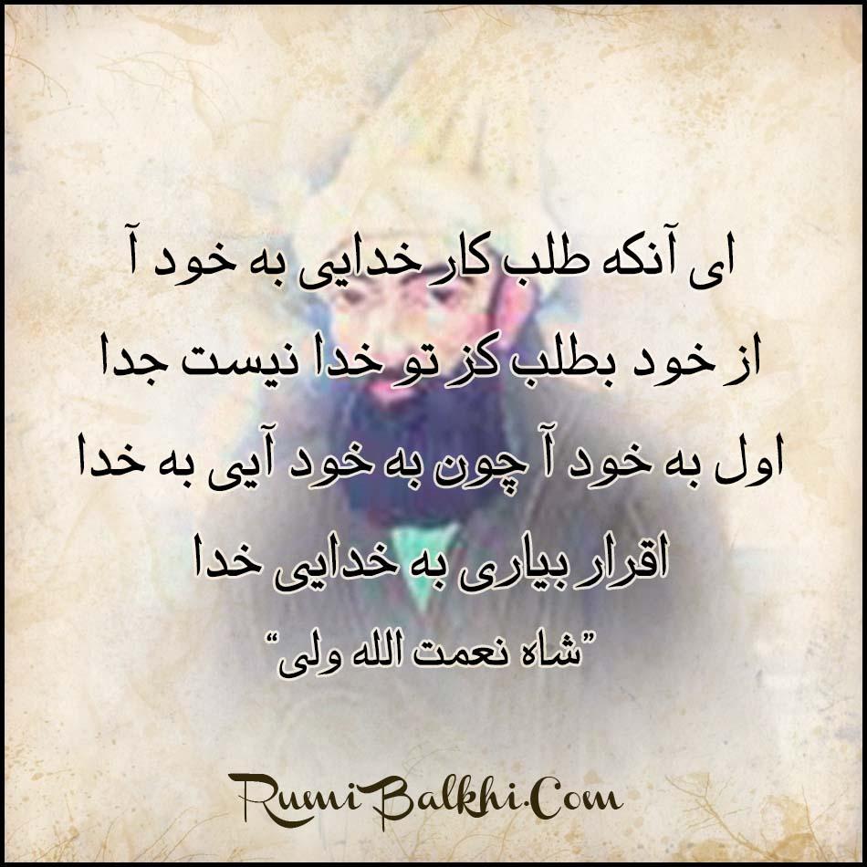 ای آنکه طلب کار خدایی به خود آ شاه نعمت الله ولی