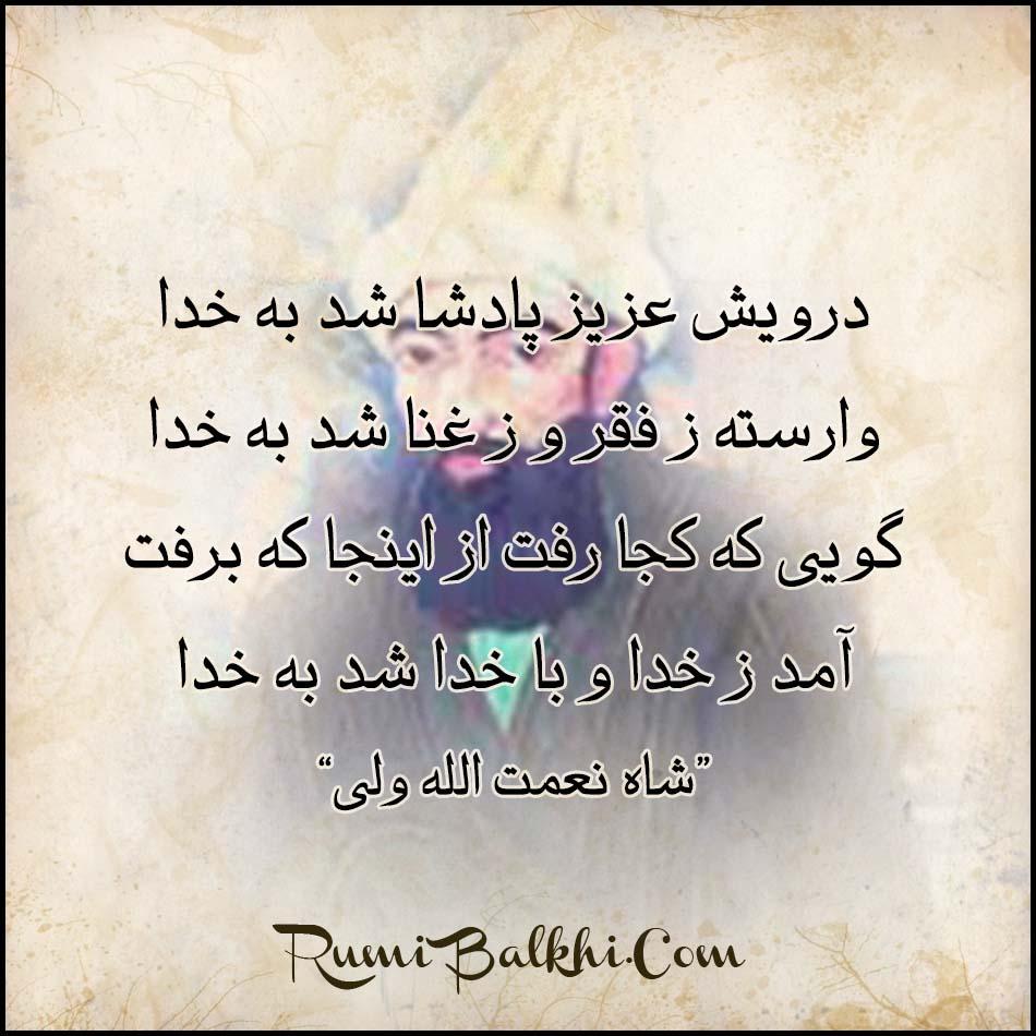 درویش عزیز پادشا شد به خدا شاه نعمت الله ولی