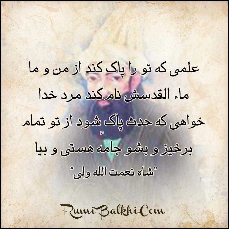 علمی که تو را پاک کند از من و ما شاه نعمت الله ولی