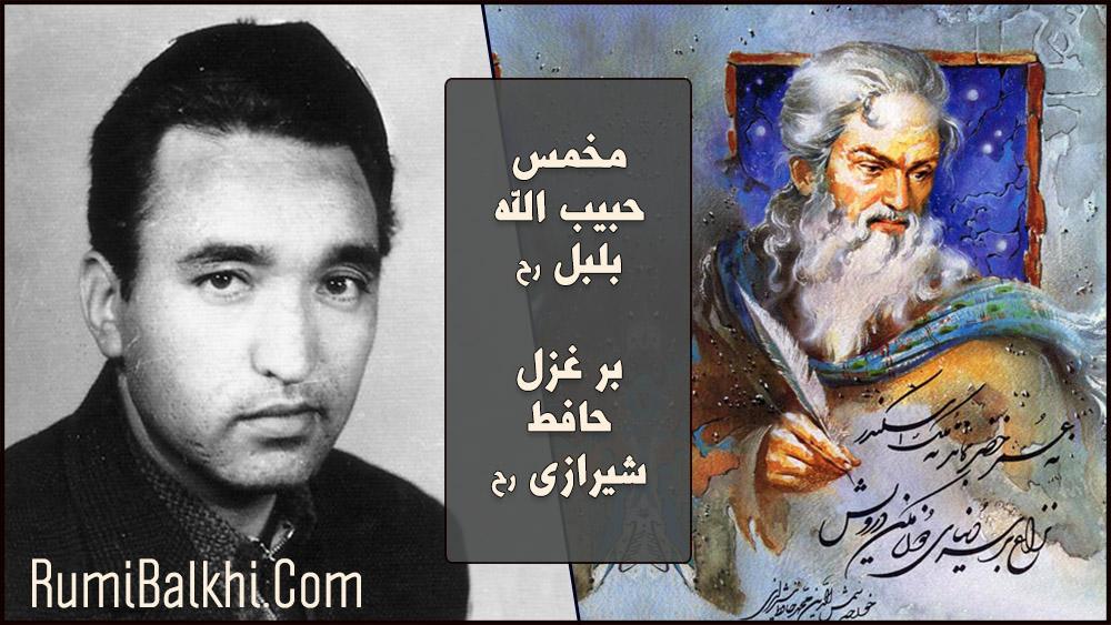 مخمس حضرت حبیب الله بلبل رح بر غزل حضرت حافظ شیرازی رح