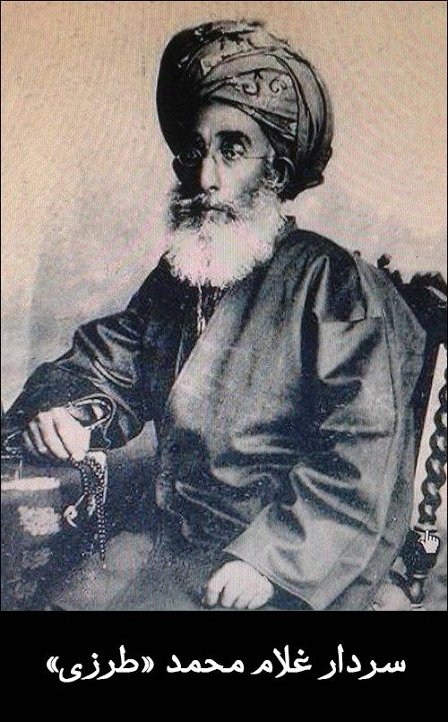 سردار غلام محمد طرزی