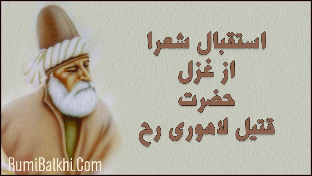 استقبال شعرا از غزل حضرت قتیل لاهوری رح