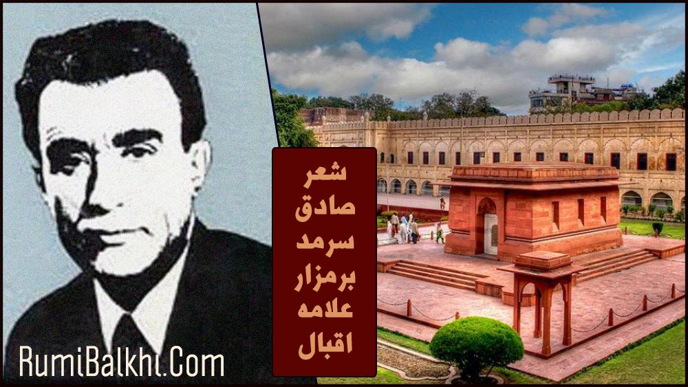 شعر صادق سرمد بر مزار علامه اقبال لاهوری