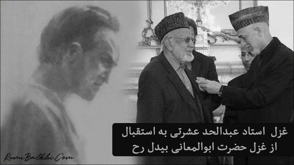 غزل استاد عبدالحد عشرتی به استقبال از غزل حضرت ابوالمعانی بیدل رح