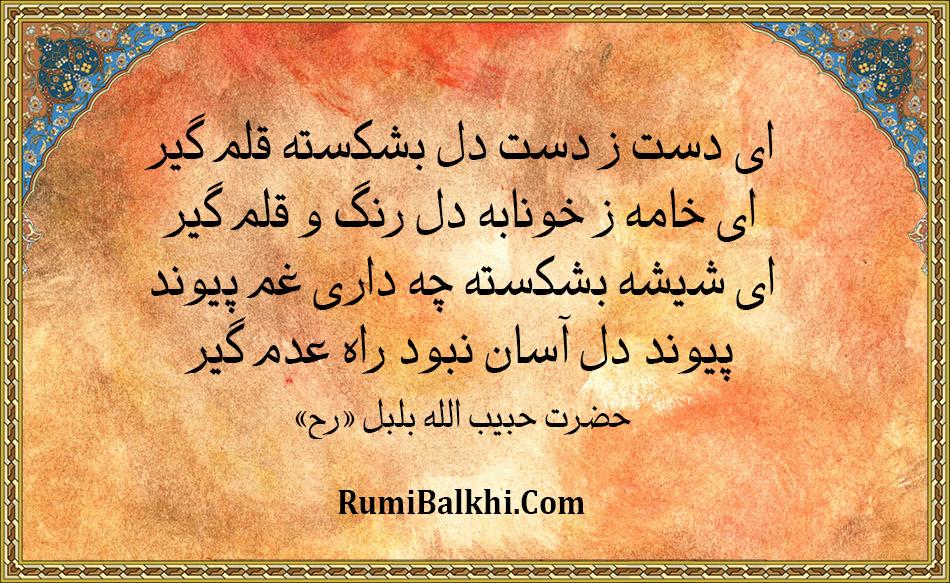 ای دست ز دست دل بشکسته قلم گیر حضرت حبیب الله بلبل رح
