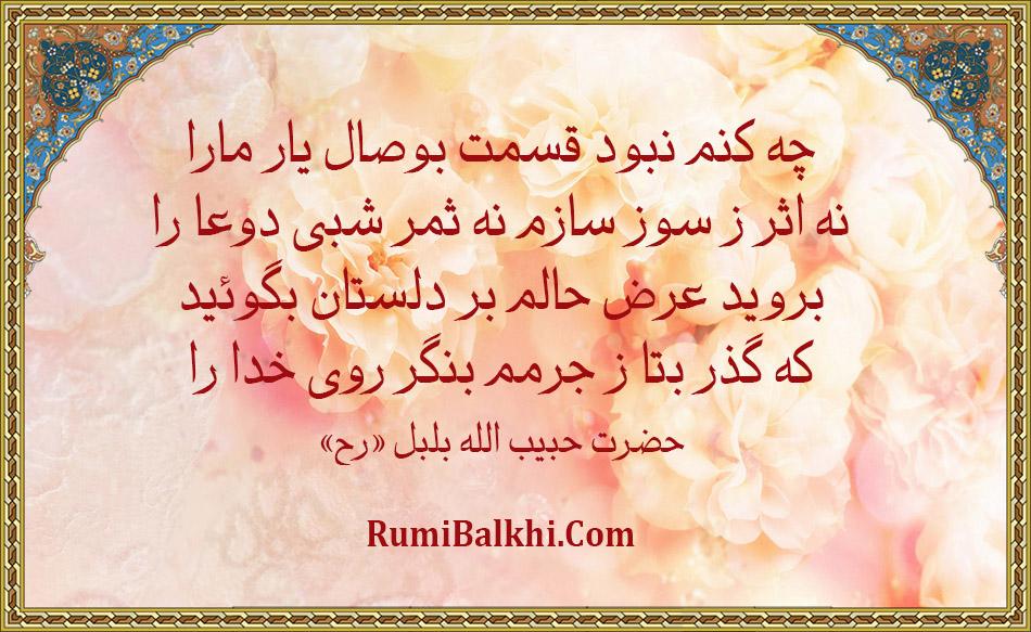 چه کنم نبود قسمت بوصل یار مارا حضرت حبیب الله بلبل رح