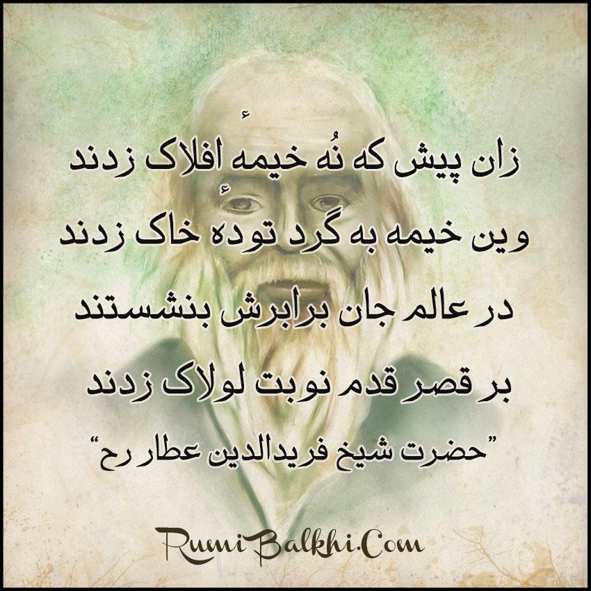 زان پیش که نُه خیمهٔ افلاک زدند شیخ فرید الدین عطار