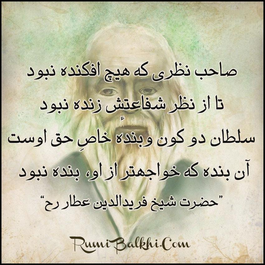 صاحب نظری که هیچ افکنده نبود شیخ فرید الدین عطار