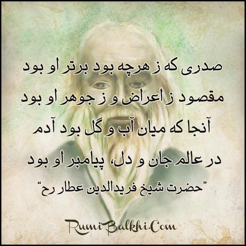 صدری که ز هرچه بود برتر او بود شیخ فرید الدین عطار