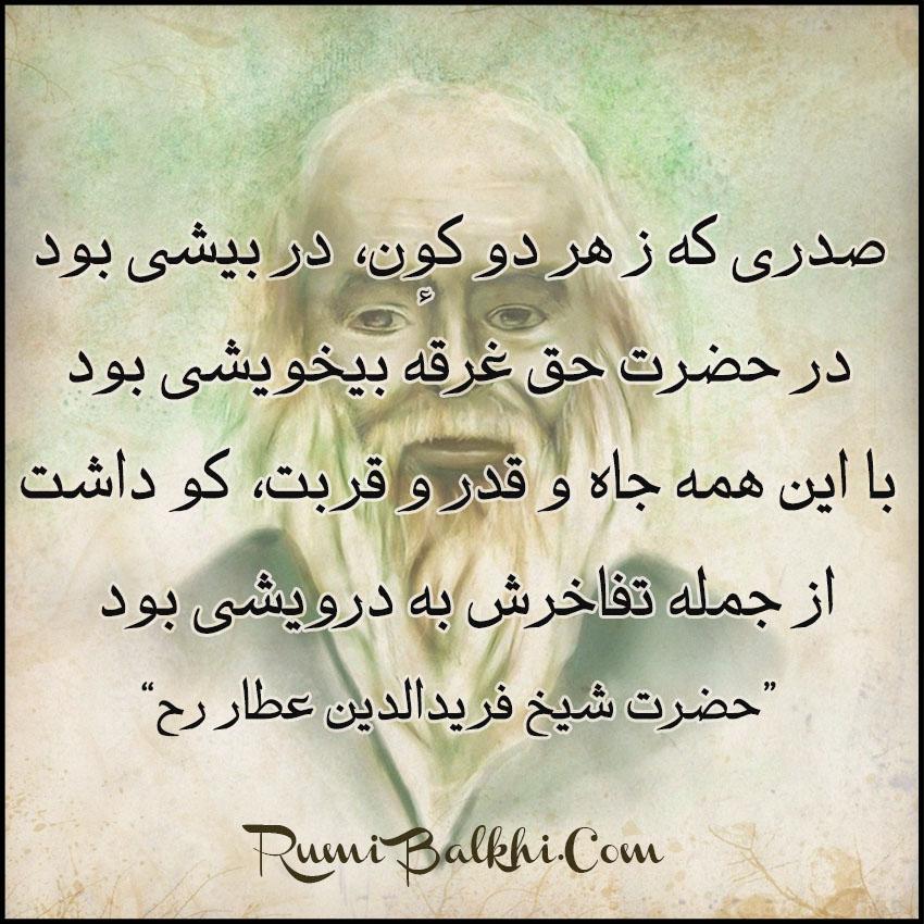 صدری که ز هر دو کون، در بیشی بود شیخ فرید الدین عطار
