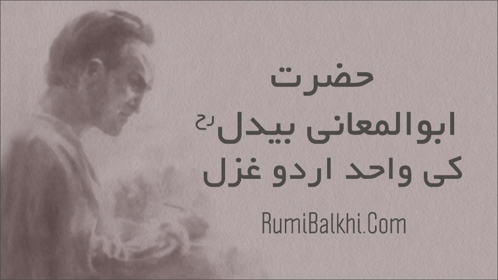 ابوالمعانی ابوالمعانی بیدل رح کی واحد اردو غزل