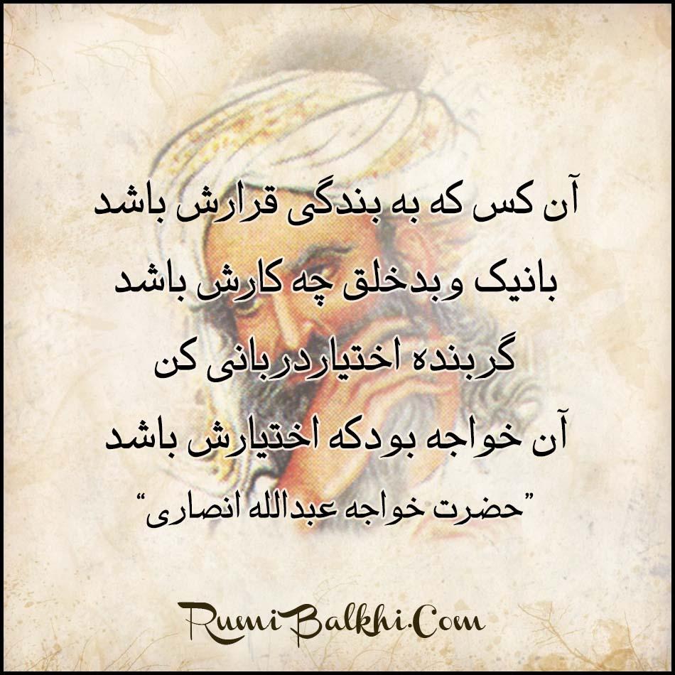 آن کس که به بندگی قرارش باشد خواجه عبدالله انصاری